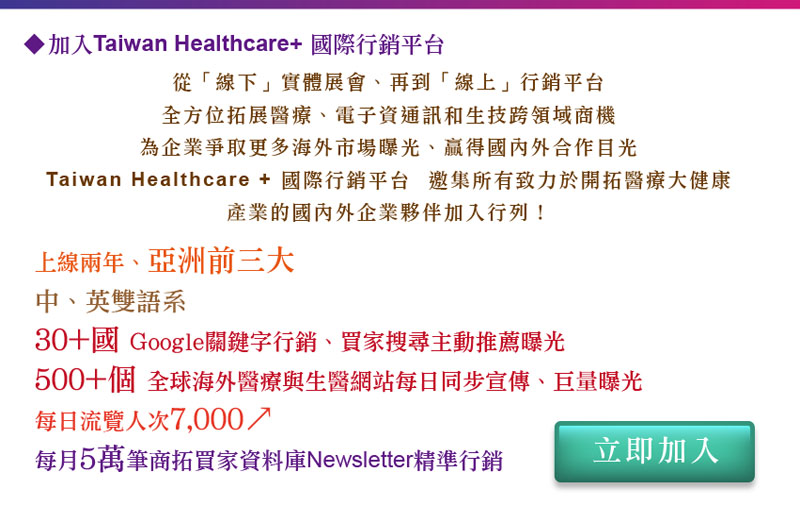 Taiwan Healthcare+ Expo