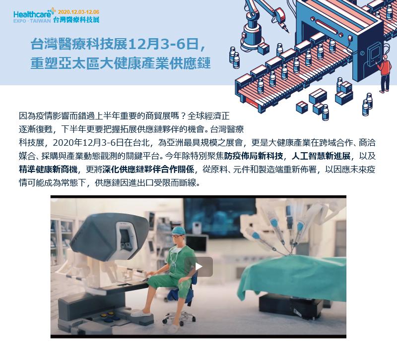 台灣醫療科技展12月3-6日,重塑亞太區大健康產業供應鏈