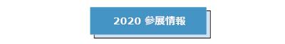2020 參展情報