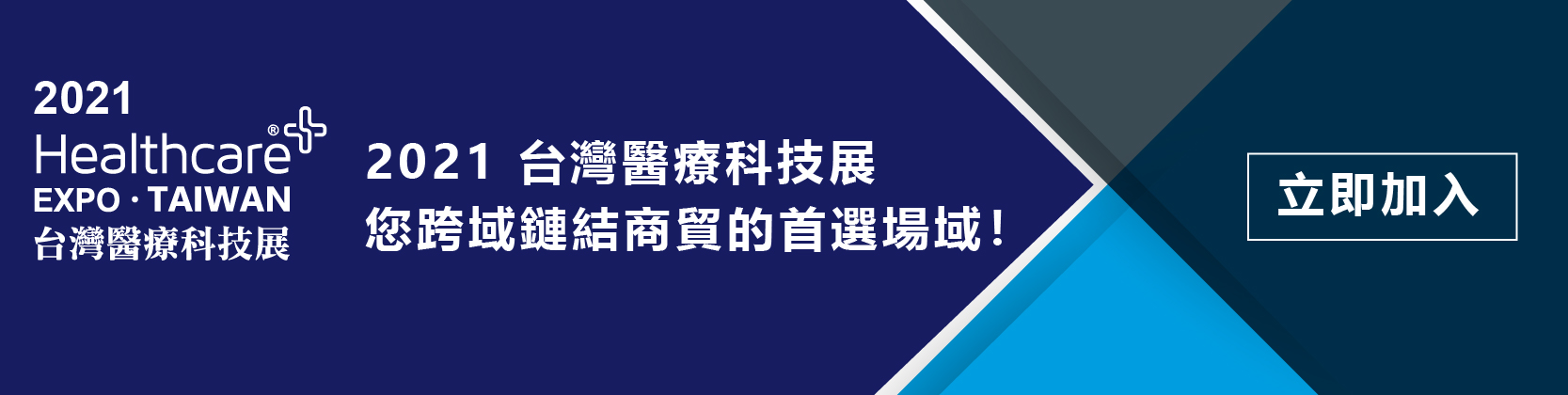 2021 台灣醫療科技展 您跨域鏈結商貿的首選場域!