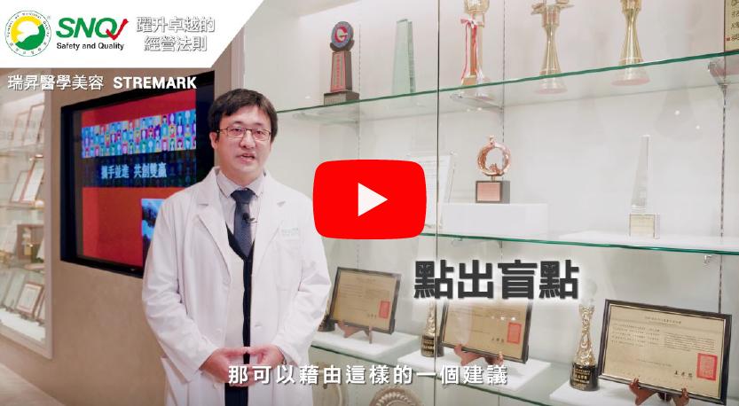 SNQ x 瑞昇醫美科技【躍升卓越的經營法則】