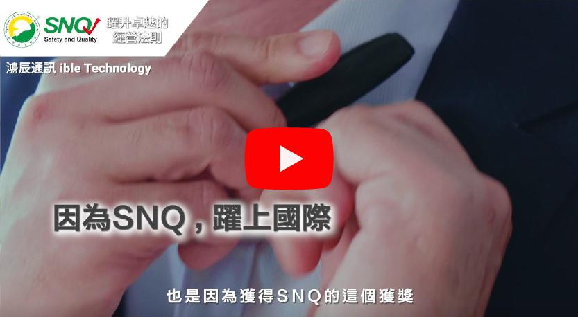 SNQ x 鴻辰通訊【躍升卓越的經營法則】